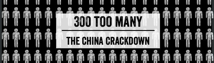 300 too many