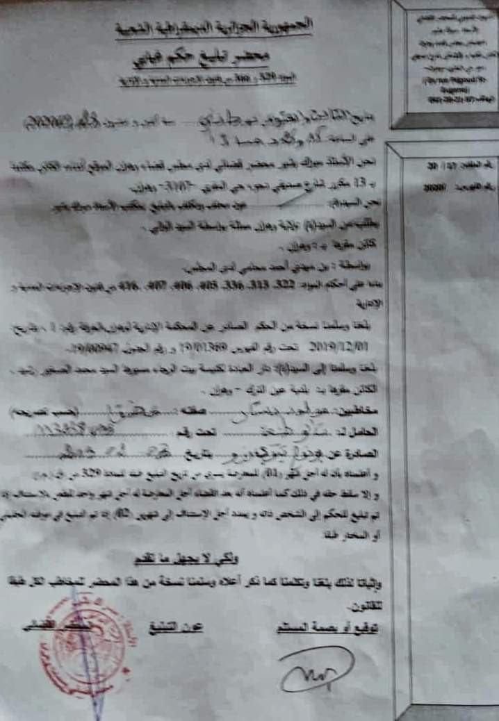 A photocopy of the closure order from the Administrative Court in Oran