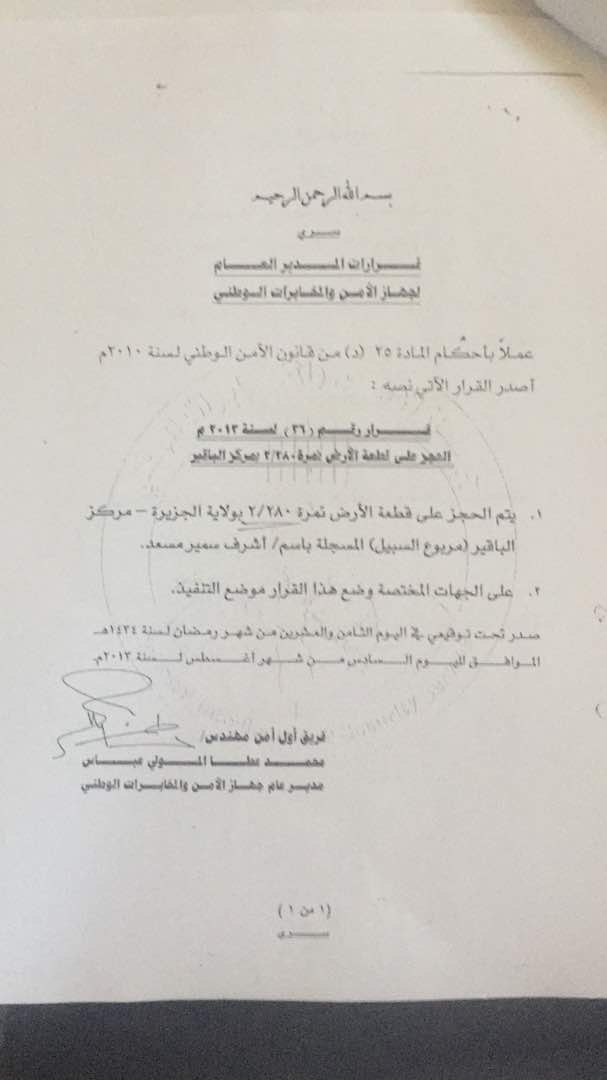 A copy of the NISS order given to Mr Obid in 2015.